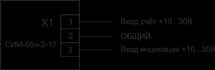 Схема подключения СИМ-05ч-2-17