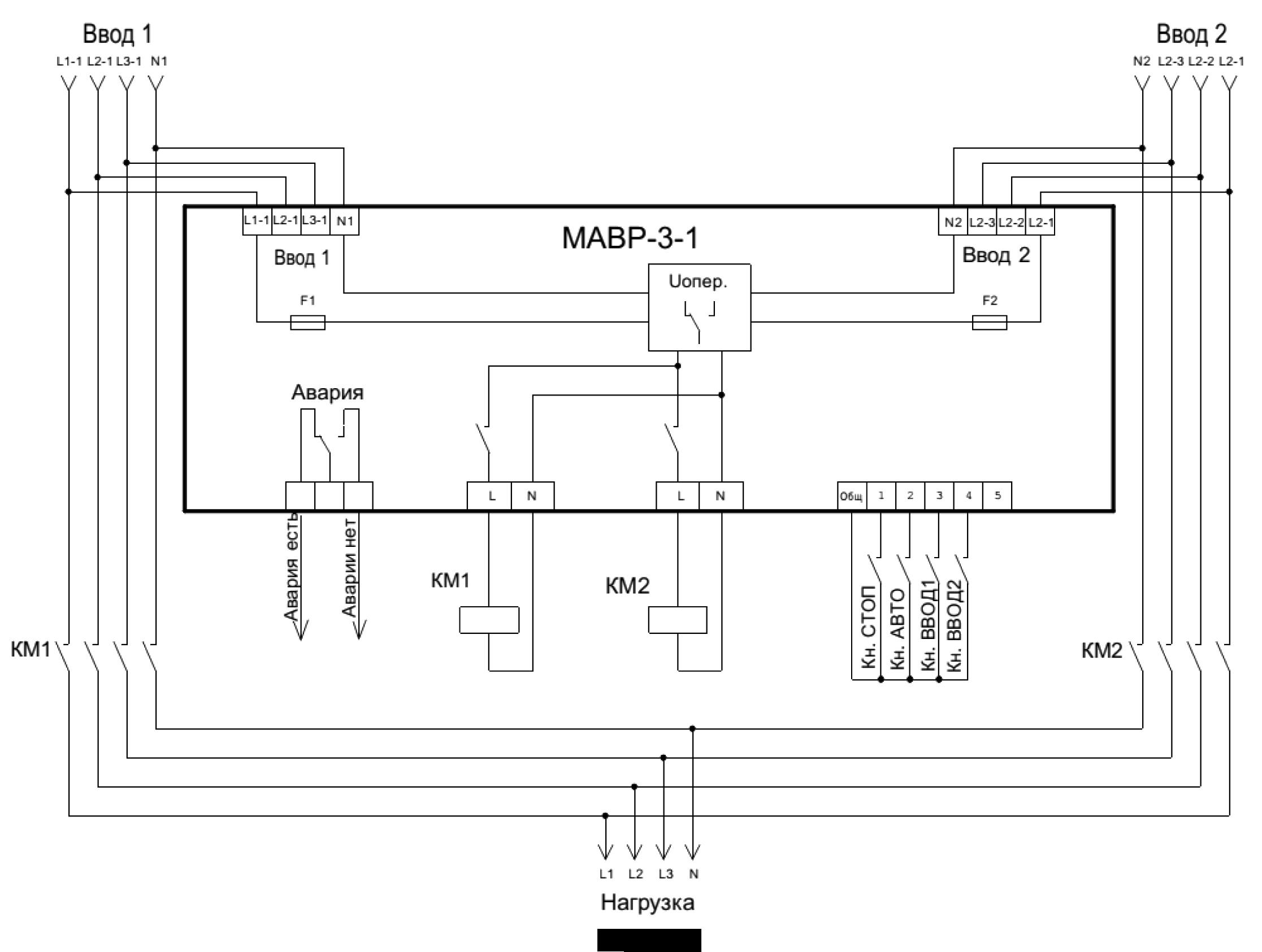 Схема подключения МАВР-3-1