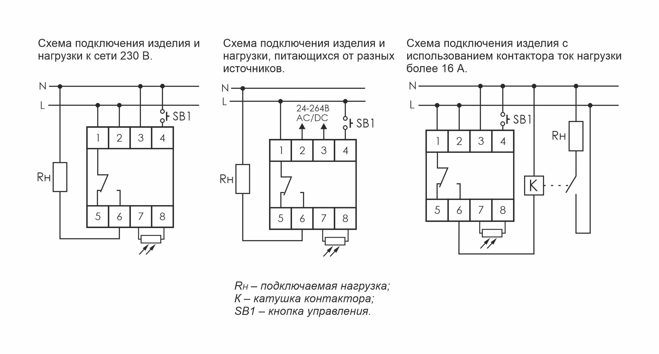 Схема подключения pcz-525-3