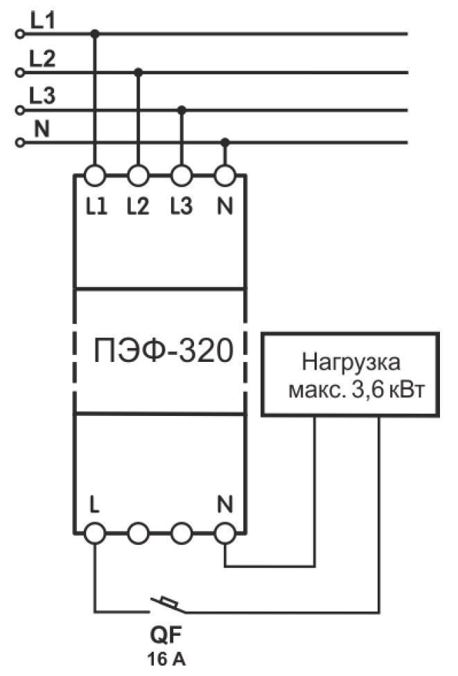 Схема подключения ПЭФ-320
