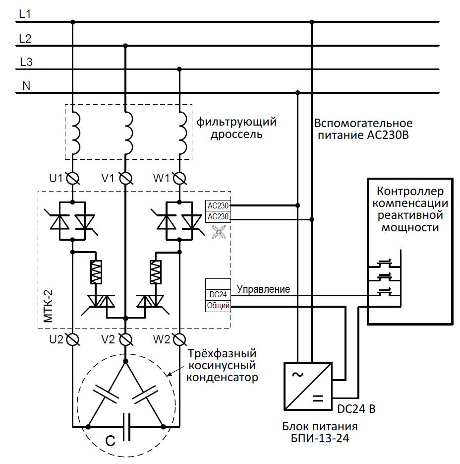 Схема подключения МТК